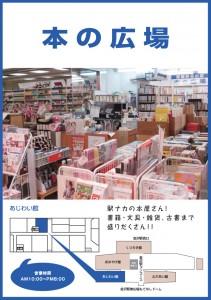 「本の広場」ポスター