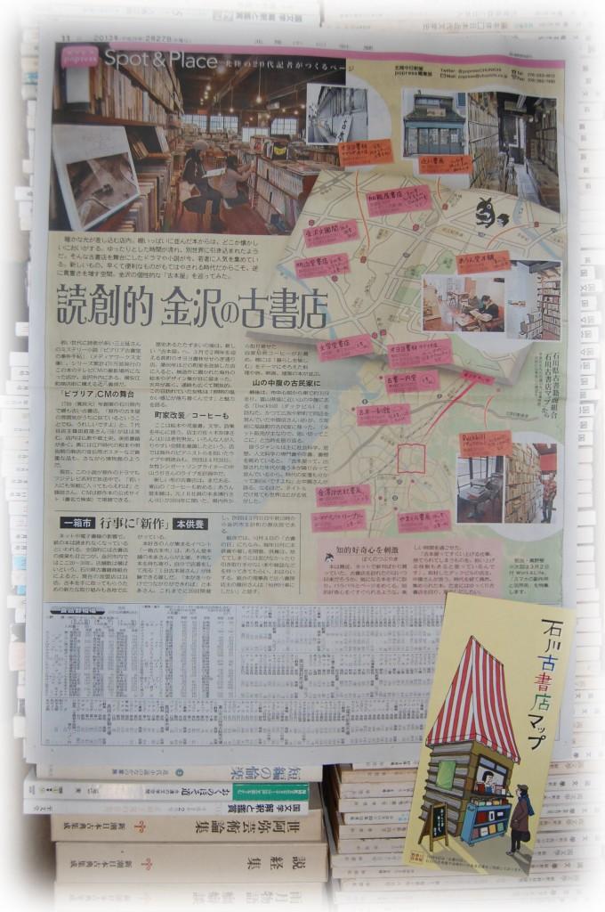 読創的 金沢の古本屋