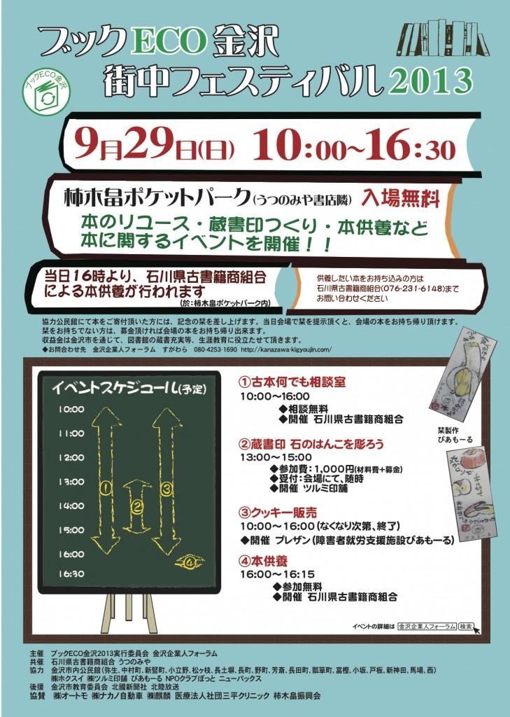 ブックECO金沢2013