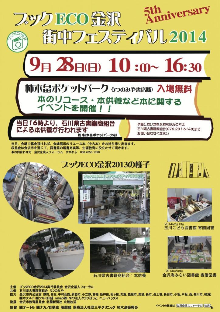 ブックECO金沢2014