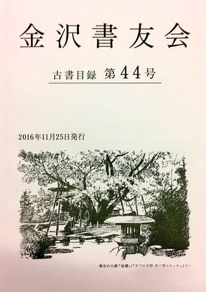 金沢書友会目録第44号表紙