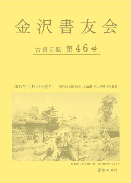 金沢書友会目録第46号表紙