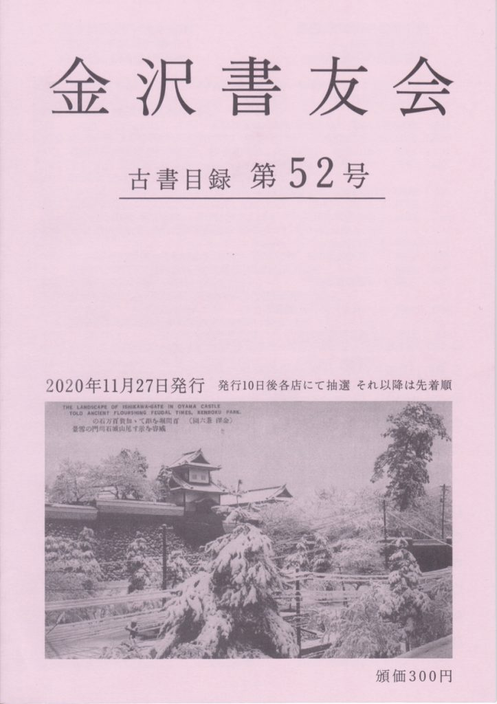 金沢書友会目録第52号 表1